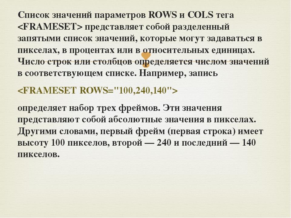 Список значений параметров ROWS и COLS тега  представляет собой разделенный з...
