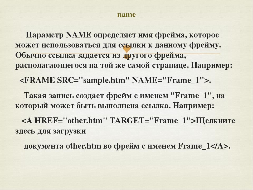 Параметр NAME определяет имя фрейма, которое может использоваться для ссылки...