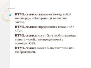 HTML теги, определяющие HTML ссылки HTML ссылкисвязывают между собой миллиа