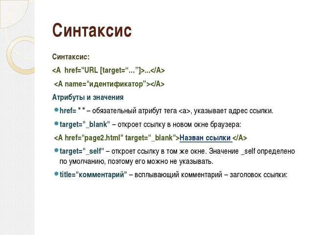 """Синтаксис Синтаксис:  Атрибуты и значения href= """" """"– обязательный атрибут те..."""