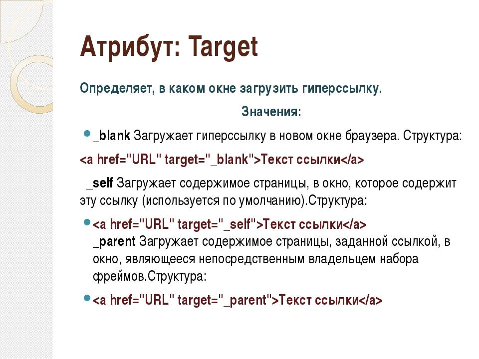 Атрибут:Target Определяет, в каком окне загрузить гиперссылку. Значения: _bl...