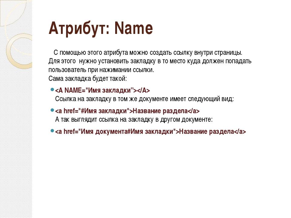 Атрибут:Name С помощью этого атрибута можно создать ссылку внутри страницы....