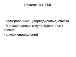 Списки в HTML Нумерованные (упорядоченные) списки Маркированные (неупорядочен