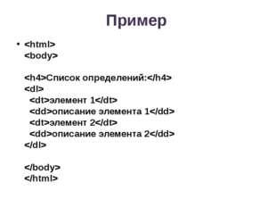 Пример    Список определений:   элемент 1  описание элемента 1  эле