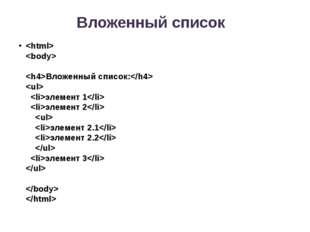 Вложенный список    Вложенный список:   элемент 1  элемент 2