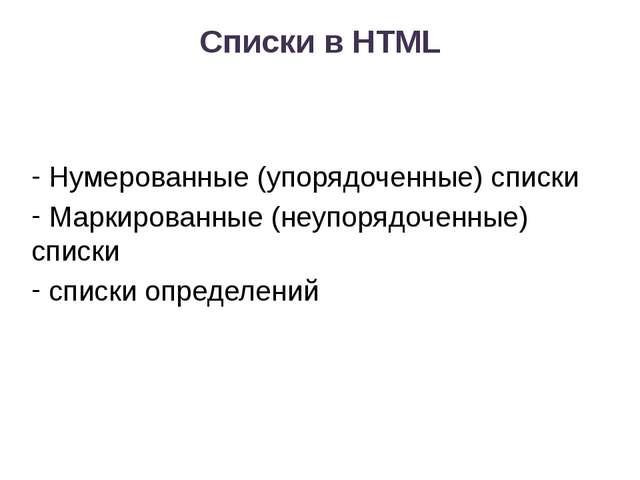 Списки в HTML Нумерованные (упорядоченные) списки Маркированные (неупорядочен...