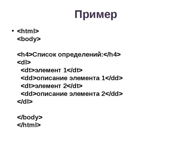 Пример    Список определений:   элемент 1  описание элемента 1  эле...