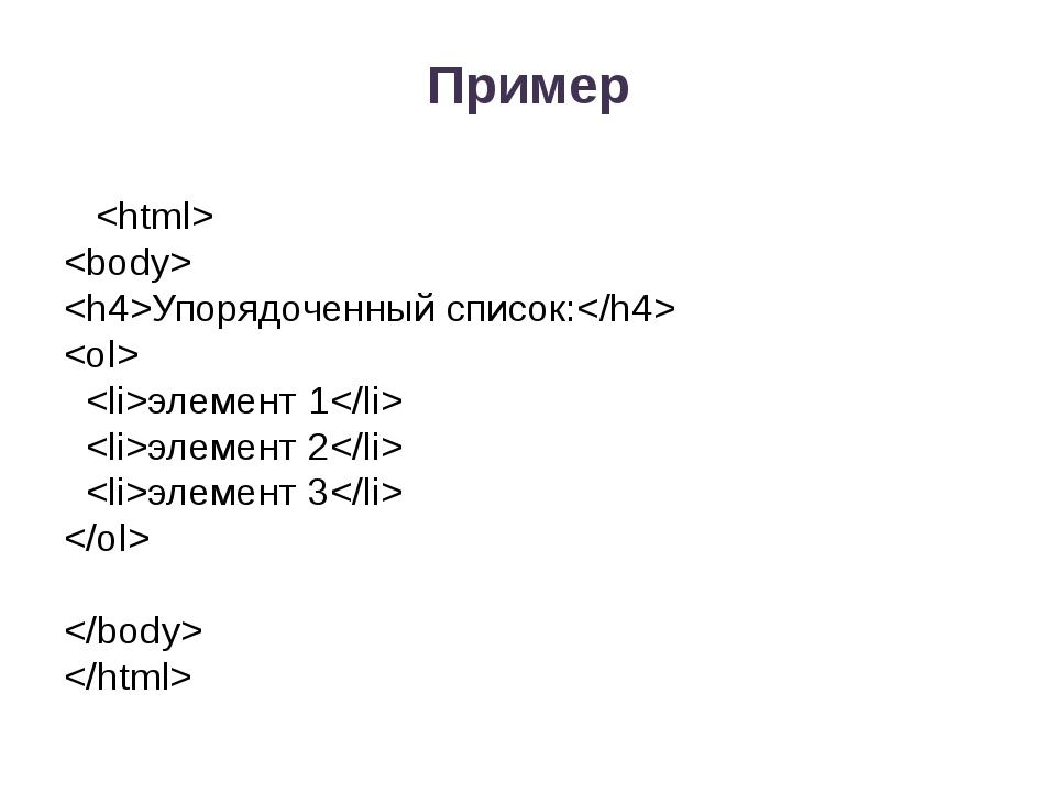 Пример   Упорядоченный список:   элемент 1  элемент 2  элемент 3 ...