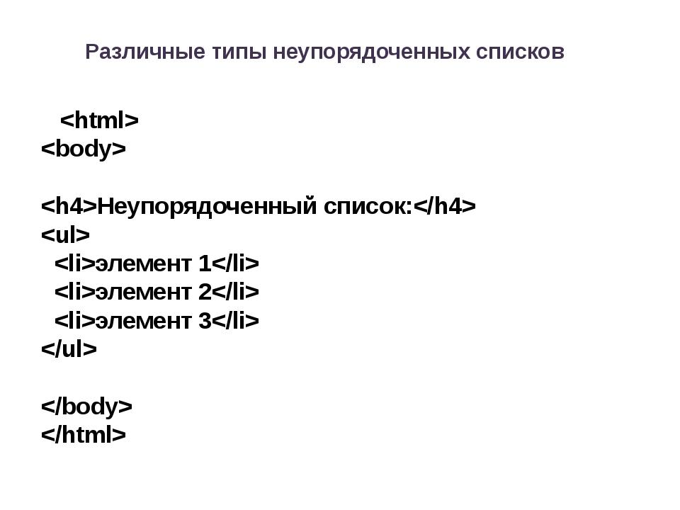 Различные типы неупорядоченных списков    Неупорядоченный список:   эл...