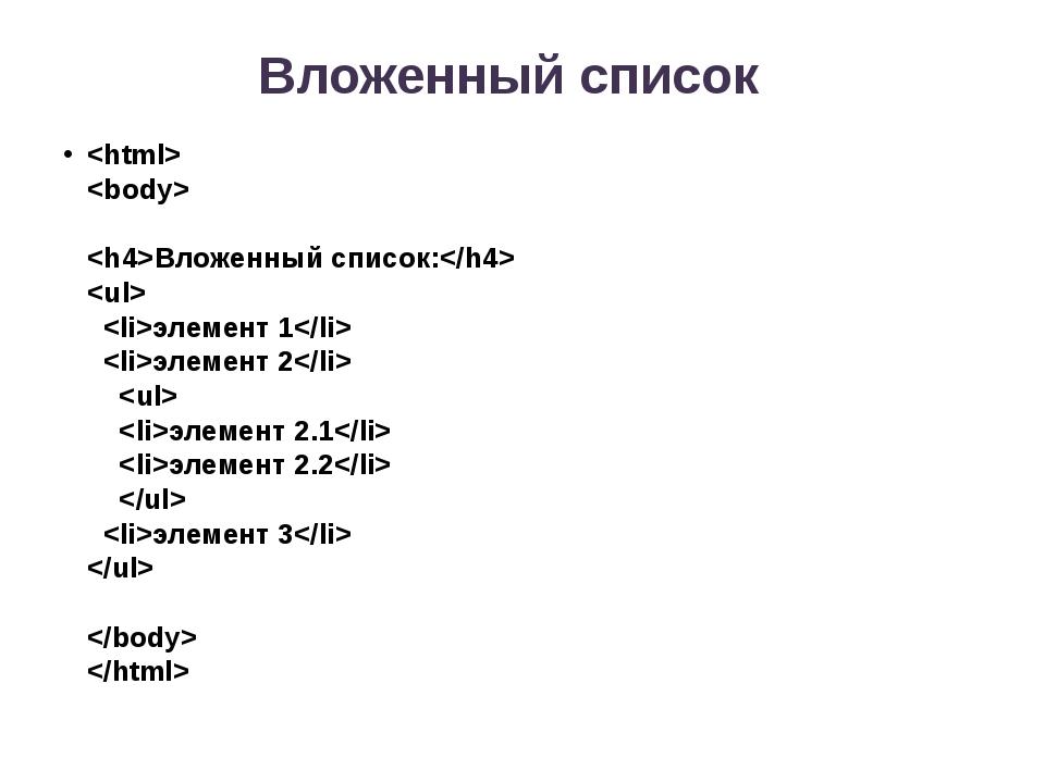 Вложенный список    Вложенный список:   элемент 1  элемент 2  ...