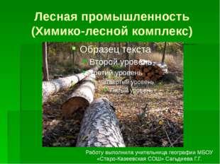 Лесная промышленность (Химико-лесной комплекс) Работу выполнила учительница г