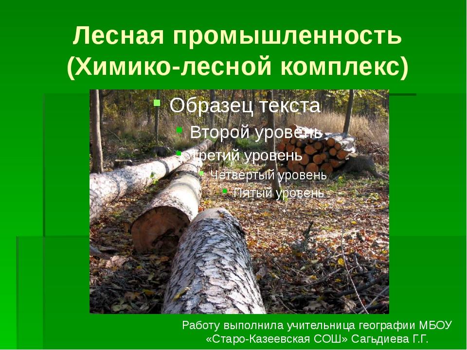 Лесная промышленность (Химико-лесной комплекс) Работу выполнила учительница г...