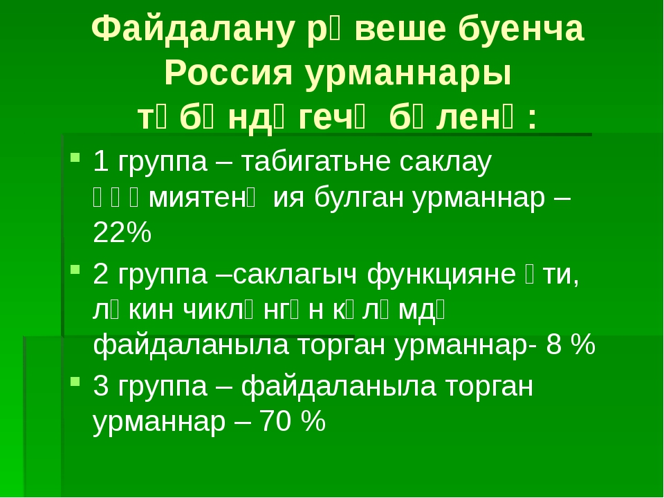 Файдалану рәвеше буенча Россия урманнары түбәндәгечә бүленә: 1 группа – табиг...