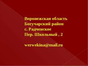 Воронежская область Богучарский район c. Радченское Пер. Школьный , 2 werweki