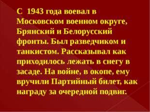 С 1943 года воевал в Московском военном округе, Брянский и Белорусский фронты
