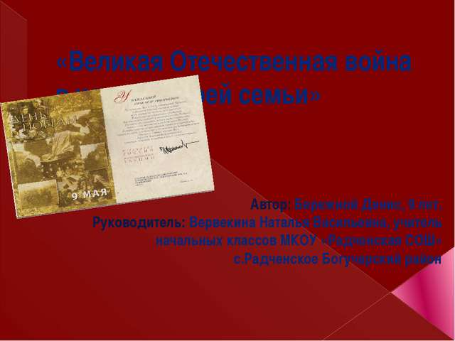 «Великая Отечественная война в истории моей семьи» Автор: Бережной Денис, 9 л...