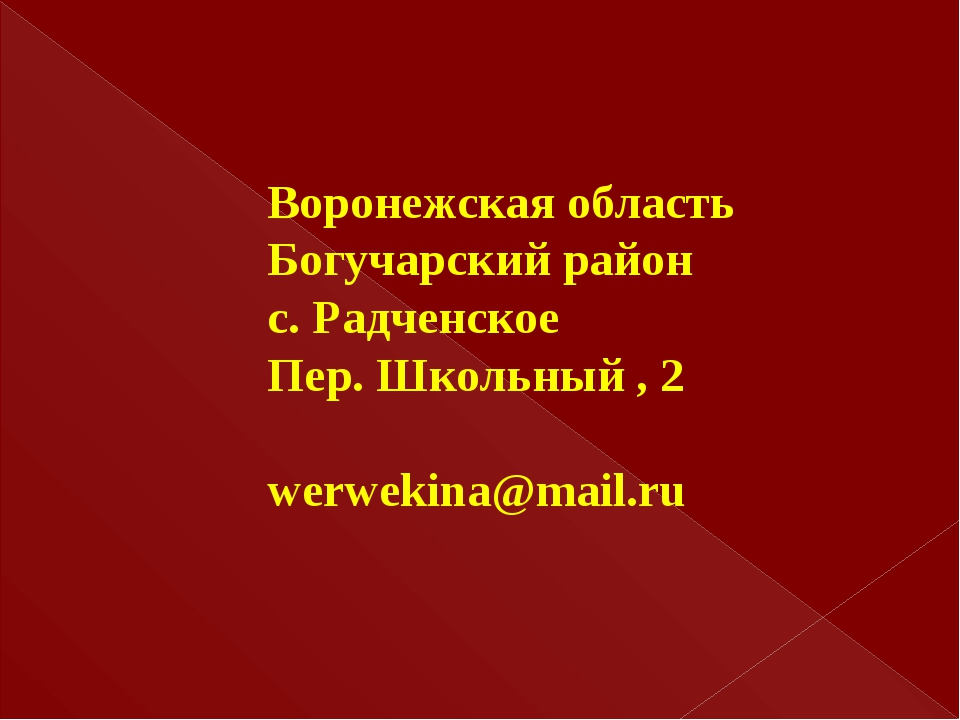 Воронежская область Богучарский район c. Радченское Пер. Школьный , 2 werweki...