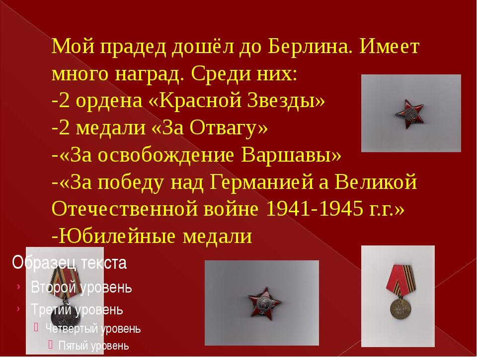 Мой прадед дошёл до Берлина. Имеет много наград. Среди них: -2 ордена «Красно...
