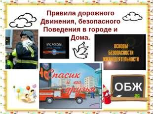 http://aida.ucoz.ru Правила дорожного Движения, безопасного Поведения в горо
