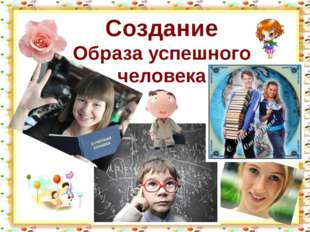 http://aida.ucoz.ru Создание Образа успешного человека
