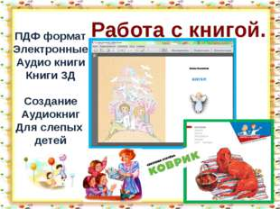 http://aida.ucoz.ru Работа с книгой. ПДФ формат Электронные Аудио книги Книг