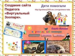 http://aida.ucoz.ru Создание сайта Педагога «Виртуальный Зоопарк». Дети помо