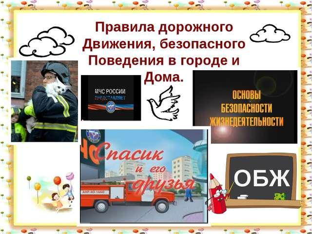 http://aida.ucoz.ru Правила дорожного Движения, безопасного Поведения в горо...