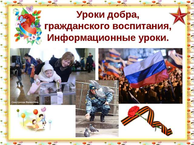 http://aida.ucoz.ru Уроки добра, гражданского воспитания, Информационные уро...