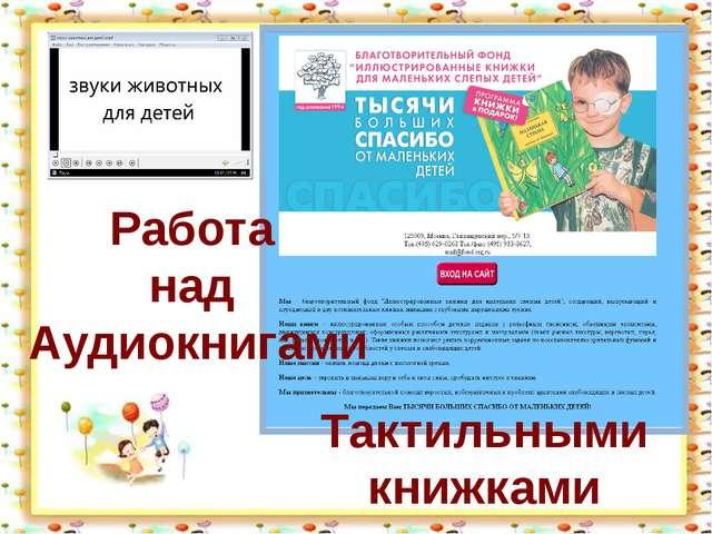 http://aida.ucoz.ru Работа над Аудиокнигами Тактильными книжками