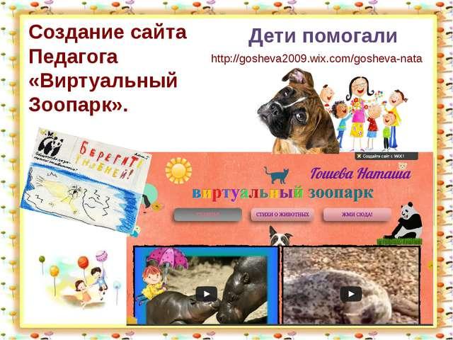 http://aida.ucoz.ru Создание сайта Педагога «Виртуальный Зоопарк». Дети помо...