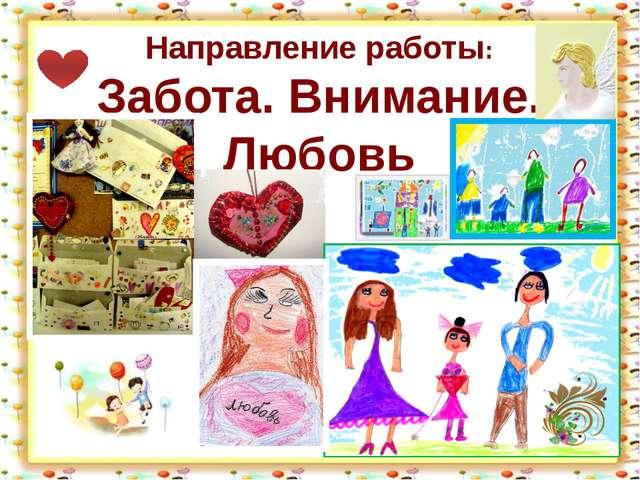 http://aida.ucoz.ru Направление работы: Забота. Внимание. Любовь