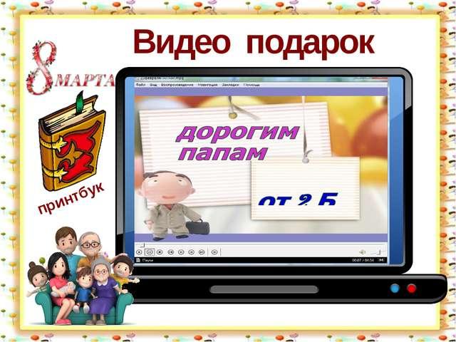 http://aida.ucoz.ru Видео подарок принтбук