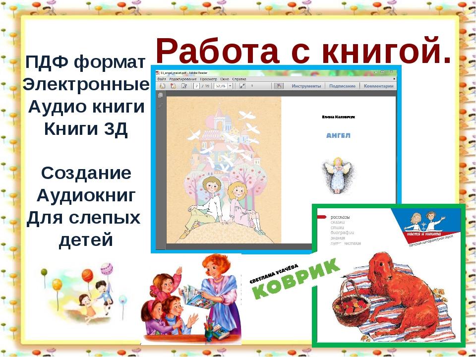 http://aida.ucoz.ru Работа с книгой. ПДФ формат Электронные Аудио книги Книг...