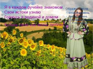 Я в каждом ручейке знакомом Свои истоки узнаю Горжусь я родиной и домом Кубан