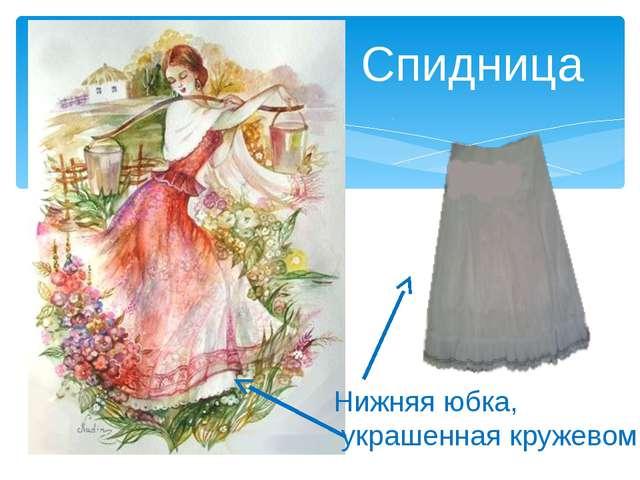 Спидница Нижняя юбка, украшенная кружевом