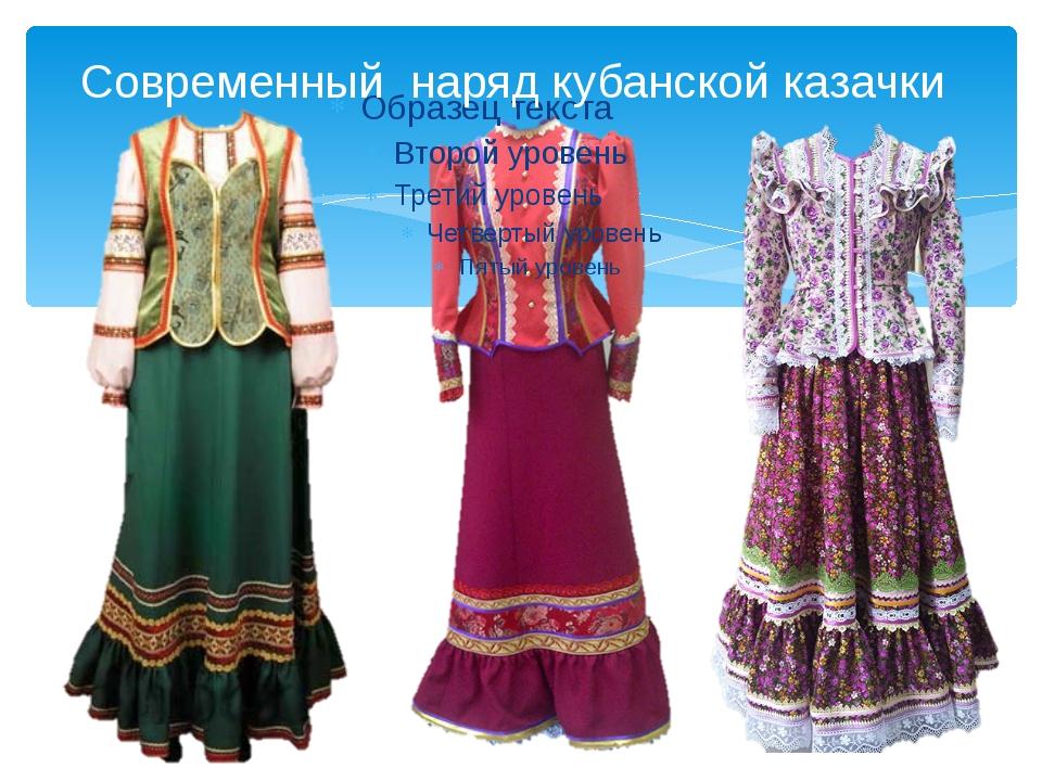 Современный наряд кубанской казачки