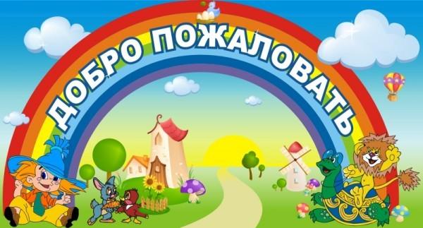 C:\Documents and Settings\Admin\Мои документы\Downloads\dobro_pozhalovat.jpg добро пожаловать.jpg
