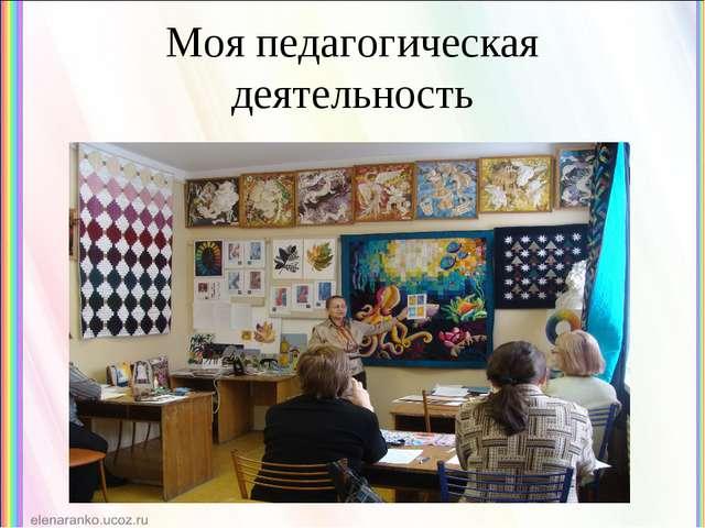 Моя педагогическая деятельность