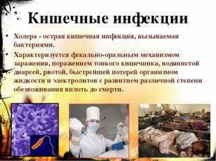 Кишечные инфекции Холера - острая кишечная инфекция, вызываемая бактериями. Х