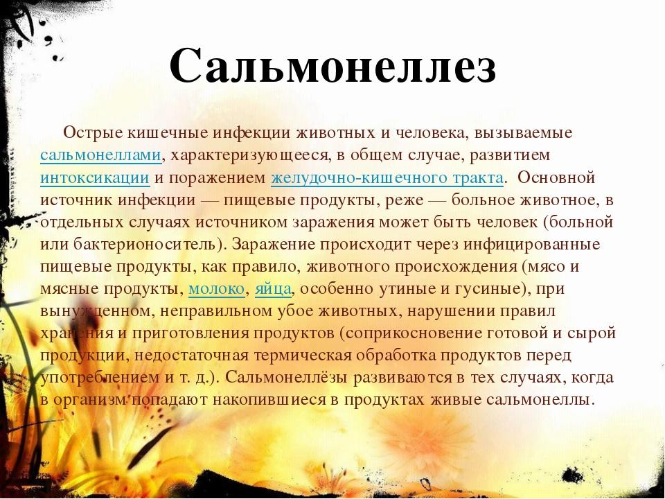 Сальмонеллез Острые кишечные инфекции животных и человека, вызываемыесальмон...