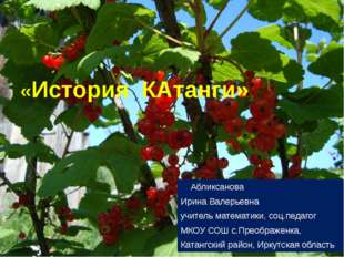 «История КАтанги» Абликсанова Ирина Валерьевна учитель математики, соц.педаго