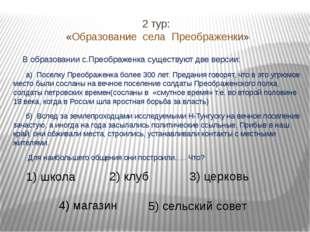 2 тур: «Образование села Преображенки» В образовании с.Преображенка существую