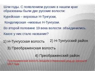 Шли годы. С появлением русских в нашем крае образованы были две русские воло