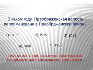 В каком году Преображенская волость переименована в Преображенский район? 1)