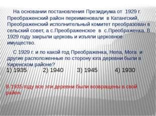 На основании постановления Президиума от 1929 г. Преображенский район переим