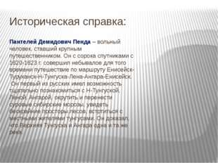 Историческая справка: Пантелей Демидович Пенда – вольный человек, ставший кру