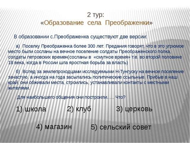 2 тур: «Образование села Преображенки» В образовании с.Преображенка существую...