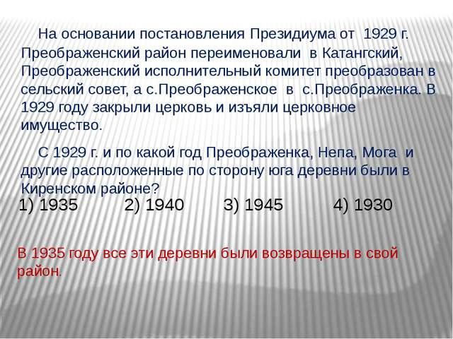 На основании постановления Президиума от 1929 г. Преображенский район переим...