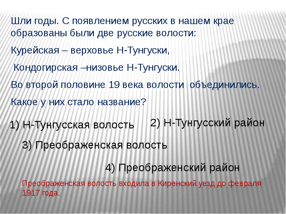Шли годы. С появлением русских в нашем крае образованы были две русские воло...
