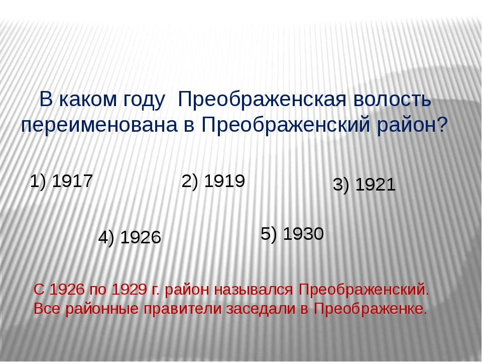 В каком году Преображенская волость переименована в Преображенский район? 1)...